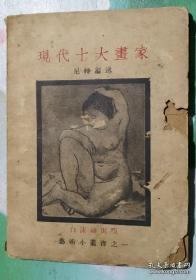 民国白沬社初版袖珍本《现代十大画家》