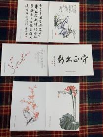 中华书局印制《中华书局成立九十五周年纪念》卡片6张【稀见】