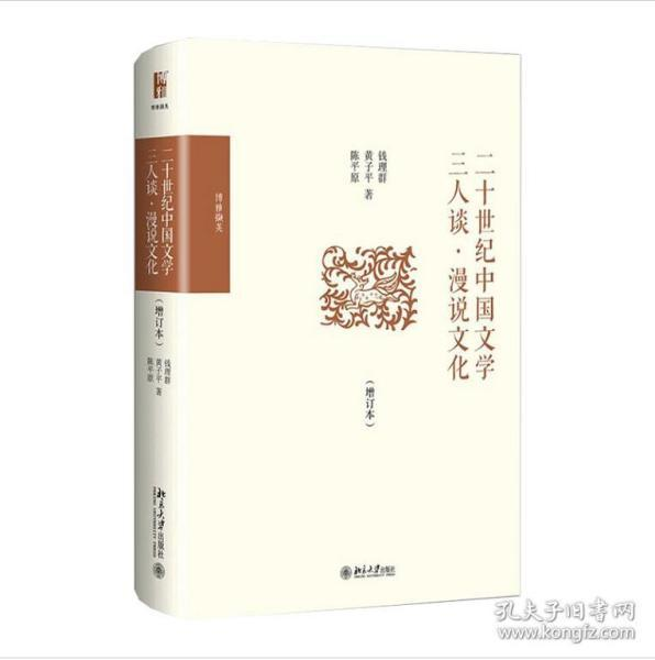 二十世纪中国文学三人谈·漫说文化(增订本)
