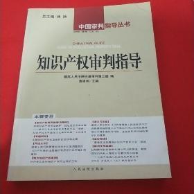 知识产权审判指导.2005年·第1辑(总第10辑)-有轻微破损