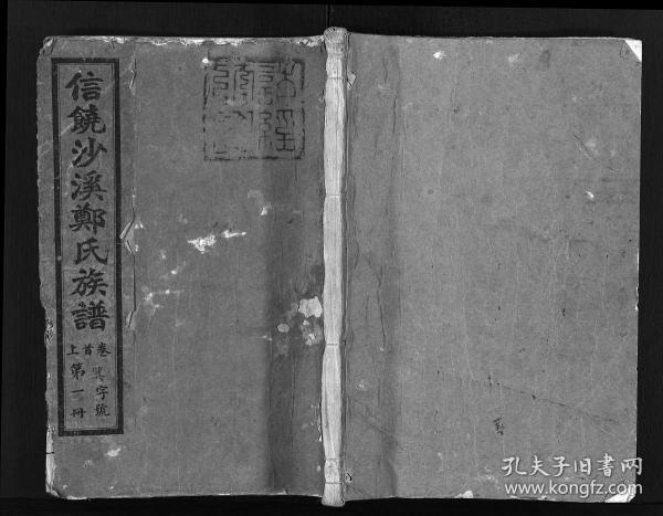 信饶沙溪郑氏族谱[15卷] 复印件