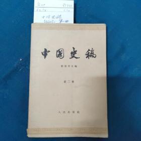 中国史稿(第二册)