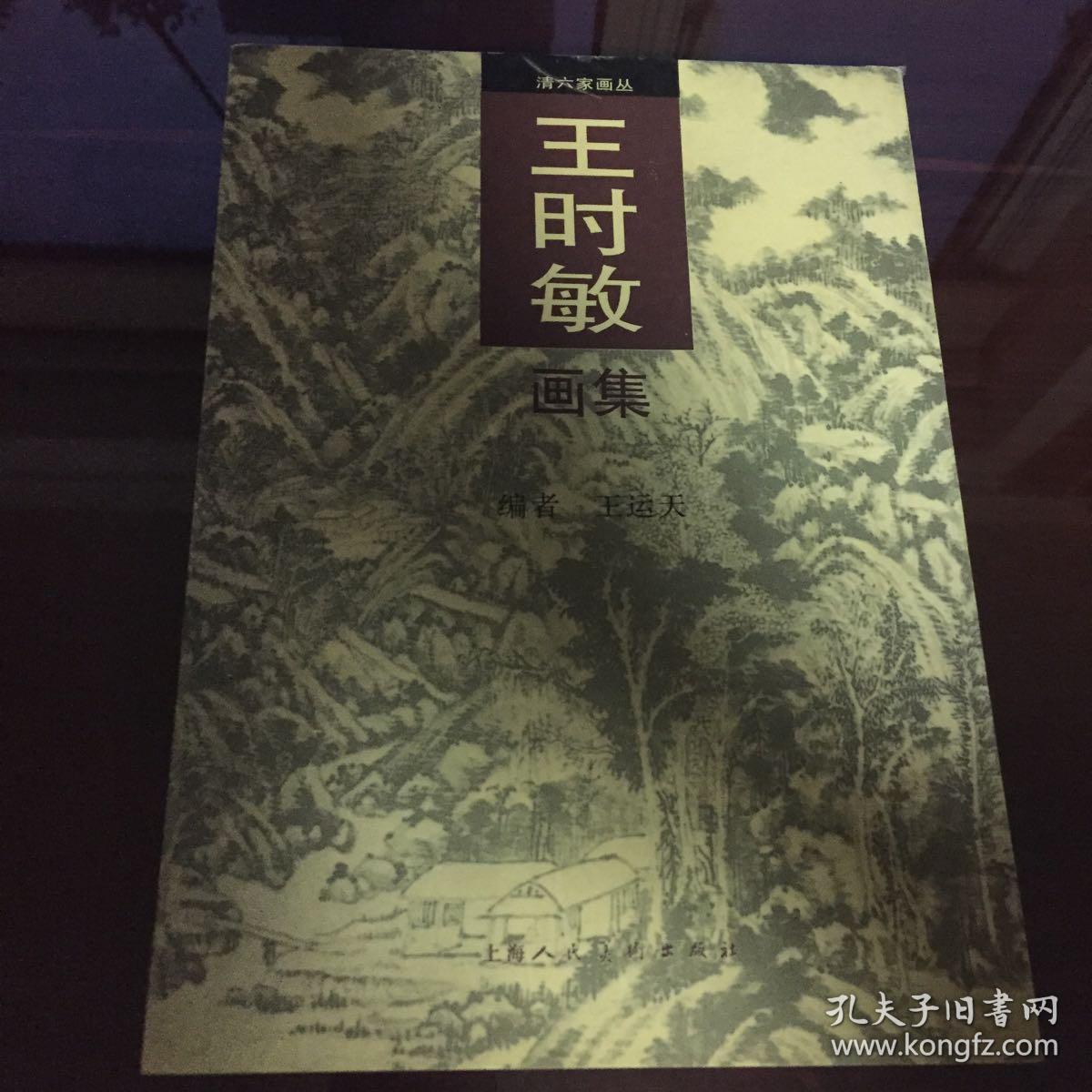 清六家画丛 王时敏 画集