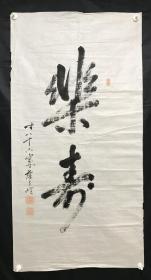 日本回流字画 0110  书法    包邮