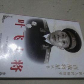 中国人民解放军百战将星丛书.叶飞上将