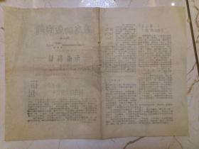文革小报;围海造田第2期1970年