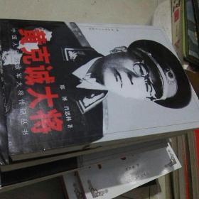 中国人民解放军大将传记丛书.黄克成大将