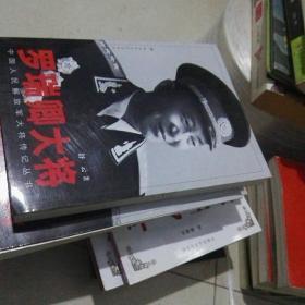 中国人民解放军大将传记丛书.罗瑞卿大将
