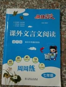 课外文言文阅读周周练(七年级活页版)/快捷语文