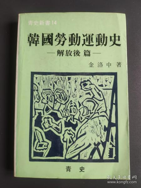 韩国劳动运动史  朝鲜文原版