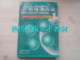 新概念英语1教师用书