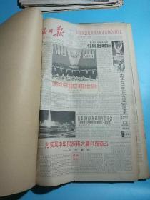 人民日报2000年10月1日带牛皮纸发货。揭不开。看好品相在拍