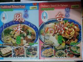 小吃菜谱两本合售