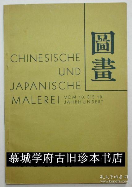 【稀见】1930年德国《中国、日本古代绘画展览图录》