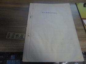 黔石煤综考地层资料【手写稿,如图。】