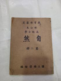 民国37年《高级小学 自然 》第二册,修订本(教育部审定)