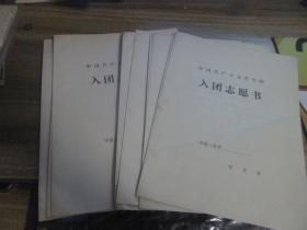 中国共产主义青年团 入团志愿书  【空白】