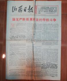 山西日报  1967年1月31日  新七号