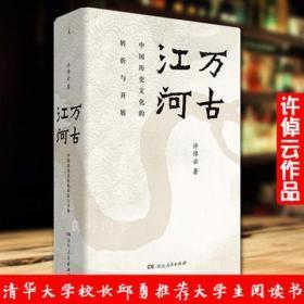 万古江河:中国历史文化的转折与开展 许倬云 著