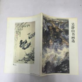 吴静山书画选