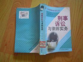 中国律师必备丛书:刑事诉讼与律师实务