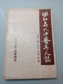 浙江当代中医名人志