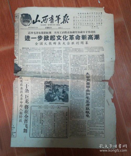 山西青年报  1960年6月14日  全国文教大会胜利闭幕;大会向党中央和毛主席致敬电;胡耀邦诗抄……  8开4版 ,品弱