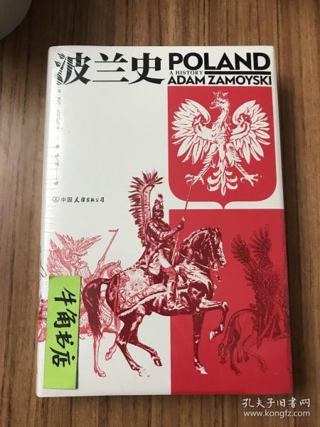 汗青堂丛书034:波兰史