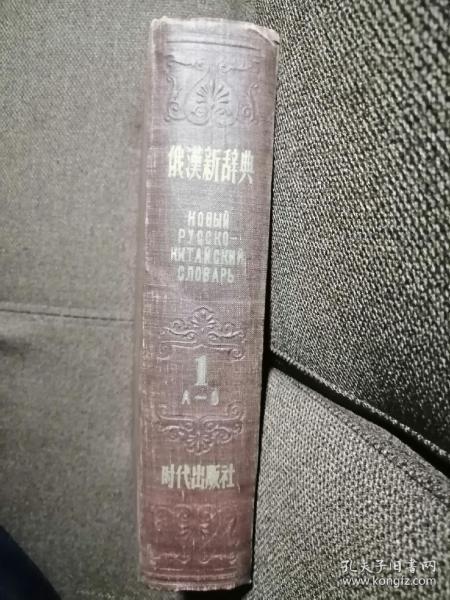 俄文原版:俄汉新辞典(上册)(刘泽荣主编)1956年时代出版社