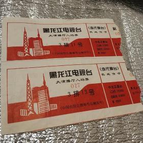黑龙江电视台 大演播厅入场券 《当代舞台》门票2张