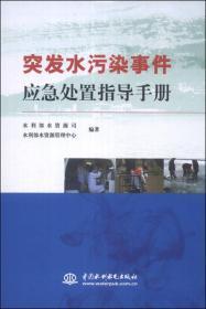 突发水污染事件应急处置指导手册