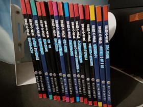 冒险小虎队挺进版全16册合售
