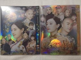 简装电视连续剧 那年花开月正圆 TVB版 国粤双语 上下部全集 10/DVD-9