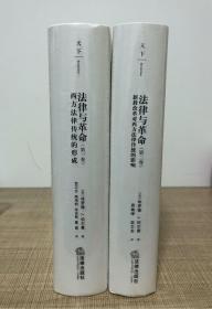 法律与革命(全两卷)