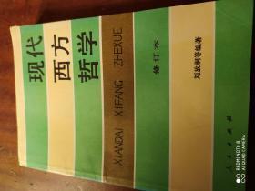 现代西方哲学.下册.修订本
