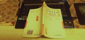 孤独散步者的遐想 拿来主义丛书 熊希伟译