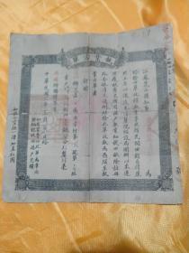 民国六年江苏省昆山县知事发给业户项俊卿《执业方单》。