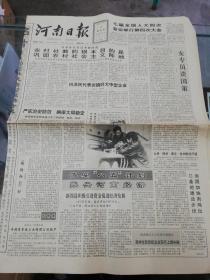 【报纸】河南日报 1991年4月4日【吴基传在许昌考察时说,农村社教的根本目的是巩固农村社会主义阵地】【中福半导体工业有限公司投产】【新郑县积极引进资金促进经济发展】