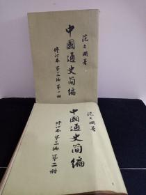 《中国通史简编》修订本。1--2两册