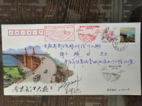 南京长江大桥通车50周年纪念封实寄设计者张鸿斌、吴紫嫣签名