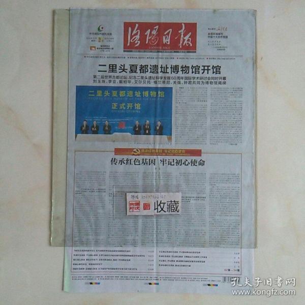 洛阳日报:二里头夏都遗址博物馆开馆一十一特别纪念当日门票