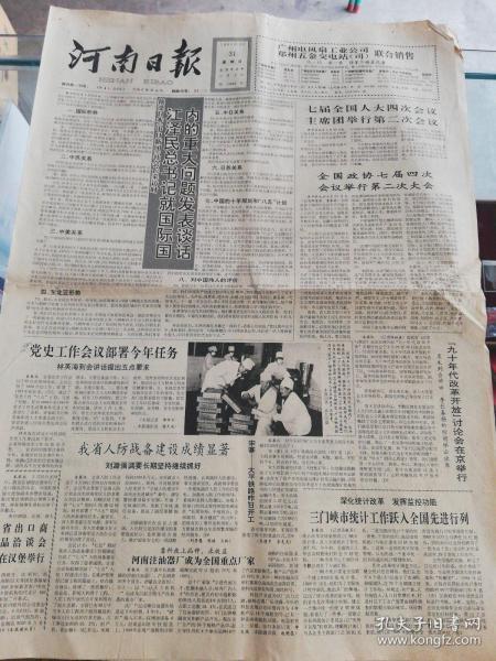 """【报纸】河南日报 1991年3月31日【全国人大代表就对改进政府工作提出建议】【""""九十年代改革开放""""讨论会在京举行】"""