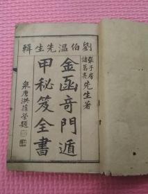 光绪:金函奇门遁甲秘笈全书   卷一至卷六,明刘基刘伯温序