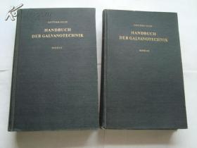 德文原版 HANDBUCH DER GALVANOTECHNIK 电镀手册(第一卷 上) 大32开精装