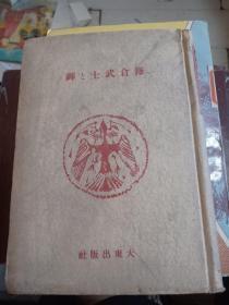 镰仓武士与禅 日文原版 昭和十七年初版