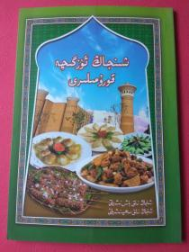 【正版现货 品好】新疆特色菜肴(维汉对照)【图文并茂,每道菜都有彩图、原料明细和制作方法步骤介绍】