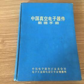 中国真空电子器件数据手册