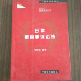 日本新民事诉讼法