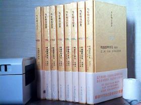 明朝那些事儿(典藏本)缺第一部 8册合售未拆封 金黄丝绸布面