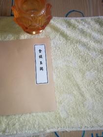 金锁玉关  (新书版本:横体字版:无错笔字)     地师必备      地理通书